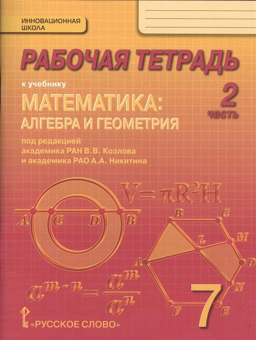 Козлов В., Никитин А., Белоносов В., Мальцев А. и др. Рабочая тетрадь к учебнику Математика алгебра и геометрия 7 класс 2 часть