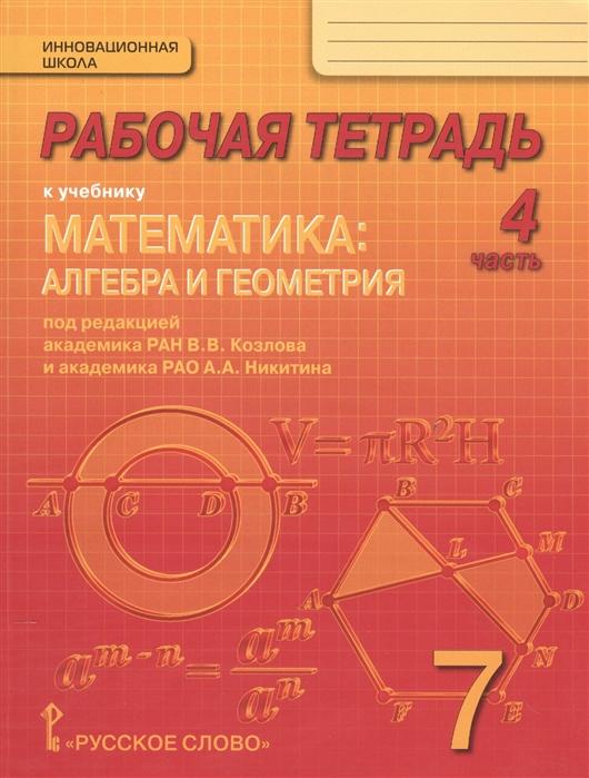 Козлов В., Никитин А., Белоносов В., Мальцев А. и др. Рабочая тетрадь к учебнику Математика алгебра и геометрия 7 класс 4 часть