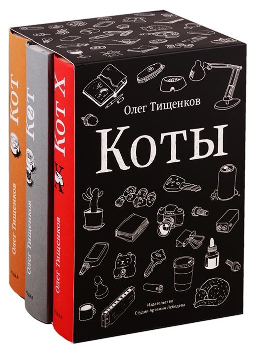 Тищенков О. Коты комплект из 3-х книг в упаковке