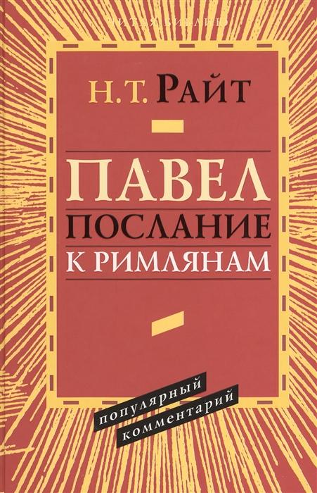 Райт Н. Павел Послание к Римлянам Популярный комментарий александр воейков послание к н и гнедичу
