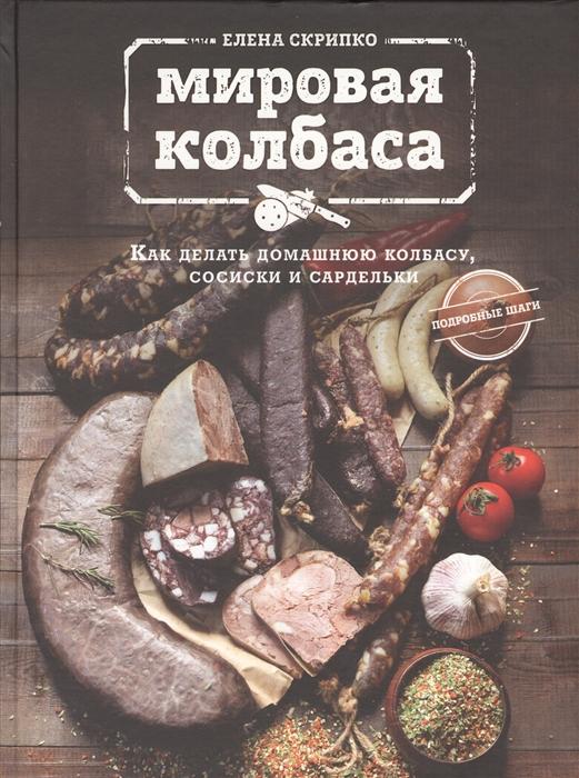 Мировая колбаса Как делать домашнюю колбасу сосиски и сардельки
