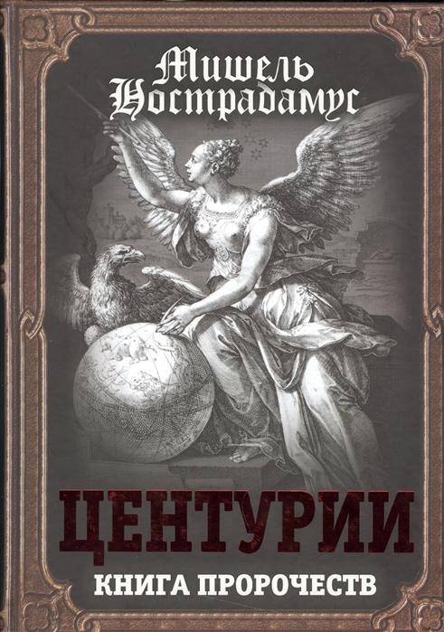 Фото - Нострадамус М. Центурии Книга пророчеств нострадамус центурии