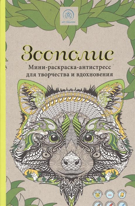 Полбенникова А. (ред.) Зоополис Мини-раскраска-антистресс для творчества и вдохновения