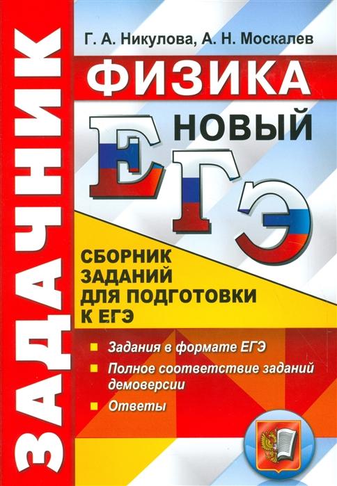 купить Никулова Г., Москалев А. ЕГЭ Физика Сборник заданий для подготовки к ЕГЭ по цене 157 рублей