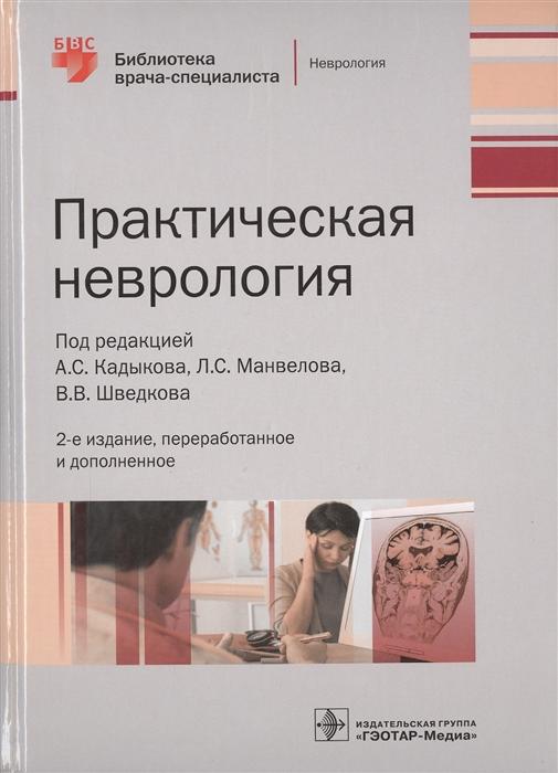 Кадыков А., Манвелов Л., Шведков В. (ред.) Практическая неврология пономарев в необычная обычная неврология