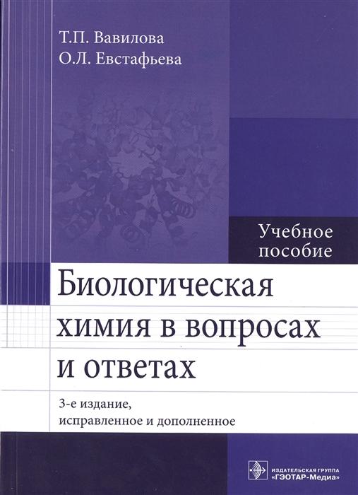 Вавилова Т., Евстафьева О. Биологическая химия в вопросах и ответах Учебное пособие цены