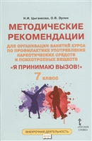 """""""Я принимаю вызов!"""" 7 класс. Методические рекомендации для организации занятий курса по профилактике употребления наркотических средств и психотропных веществ"""