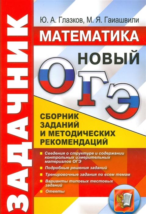 ОГЭ Математика Задачник Сборник заданий и методических рекомендаций