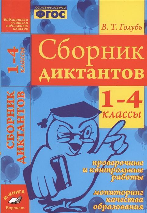 Голубь В. Сборник диктантов 1-4 классы Русский язык цена