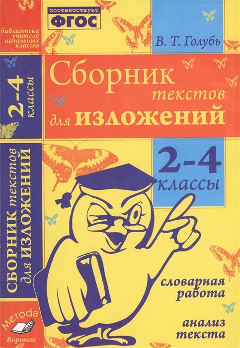 Голубь В. Сборник текстов для изложений 2-4 классы цена