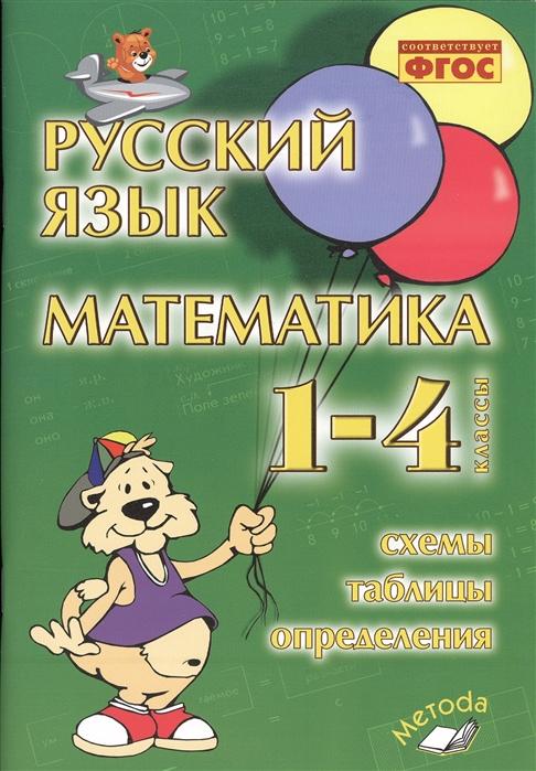 Голубь В. Русский язык Математика 1-4 классы Схемы таблицы определения цена