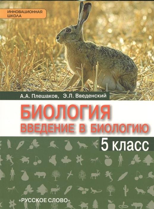 Плешаков А., Введенский Э. Биология Введение в биологию 5 класс введенский а кто