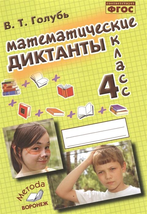 купить Голубь В. Математические диктанты 4 класс онлайн
