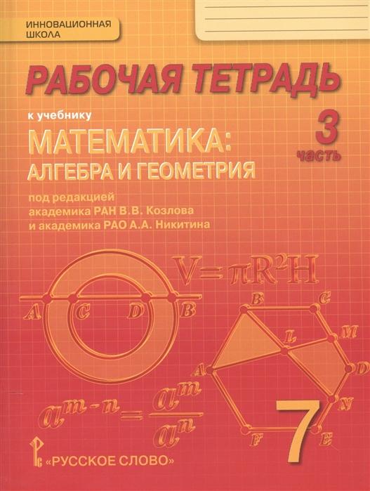 Козлов В., Никитин А., Белоносов В., Мальцев А. и др. Рабочая тетрадь к учебнику Математика алгебра и геометрия 7 класс 3 часть