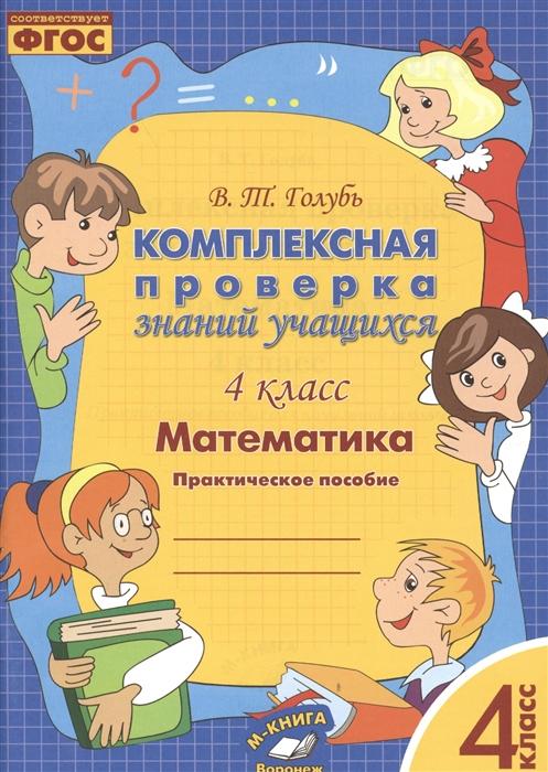 Голубь В. Математика 4 класс Комплексная проверка знаний учащихся