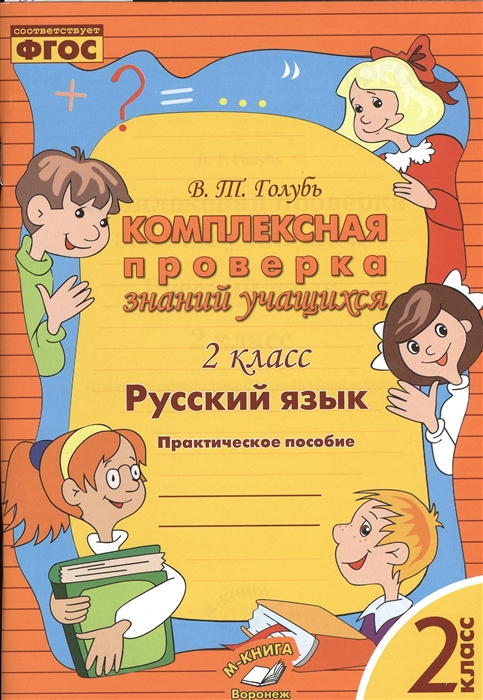 цены на Голубь В. Русский язык 2 класс Комплексная проверка знаний учащихся  в интернет-магазинах