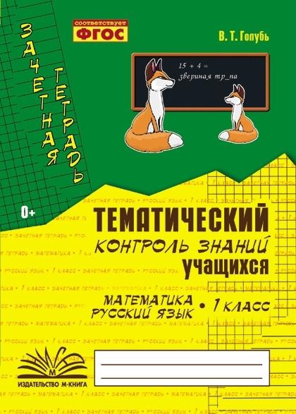 Голубь В. Математика Русский язык 1 класс Зачетная тетрадь Тематический контроль знаний учащихся