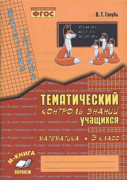 Голубь В. Математика 3 класс Зачетная тетрадь Тематический контроль знаний учащихся
