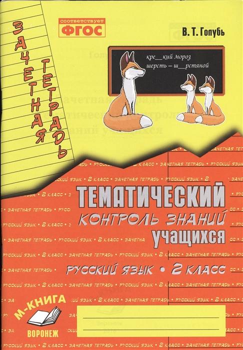 Голубь В. Русский язык 2 класс Зачетная тетрадь Тематический контроль знаний учащихся