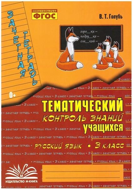 Голубь В. Русский язык 3 класс Зачетная тетрадь Тематический контроль знаний учащихся