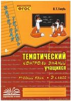 Русский язык. 3 класс. Зачетная тетрадь. Тематический контроль знаний учащихся