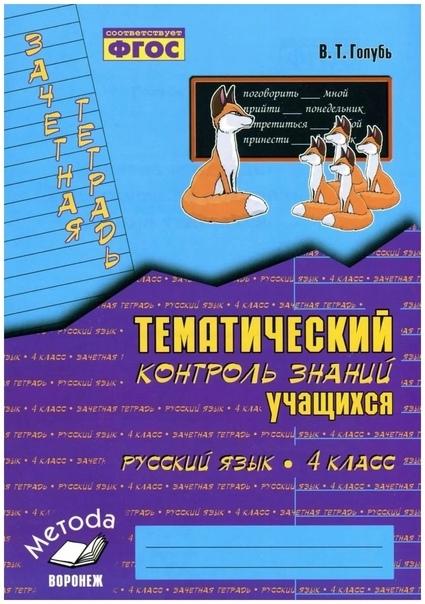 Голубь В. Русский язык 4 класс Зачетная тетрадь Тематический контроль знаний учащихся