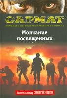 Молчание посвященных Издательство Э. Звягинцев