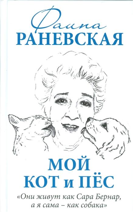 Раневская Ф. Мой кот и пес раневская ф мой кот и пес