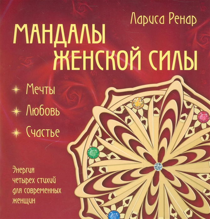 Ренар Л. Мандалы женской силы Мечты любовь счастье