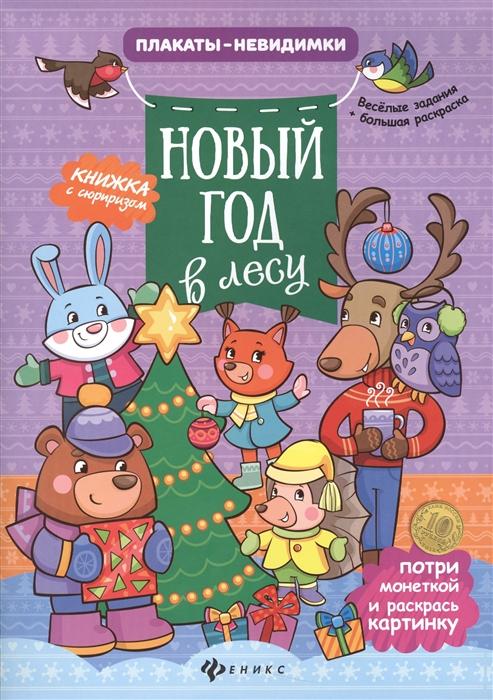Силенко Е. (ред.) Новый Год в лесу Книжка с сюрпризом силенко е ред в лесу