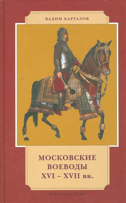 Каргалов В. Московские воеводы XVI-XVII веков