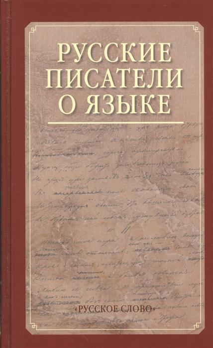Виноградова Е., Грязнова А., Егорова М., Константинова Н. и др. Русские писатели о языке Хрестоматия