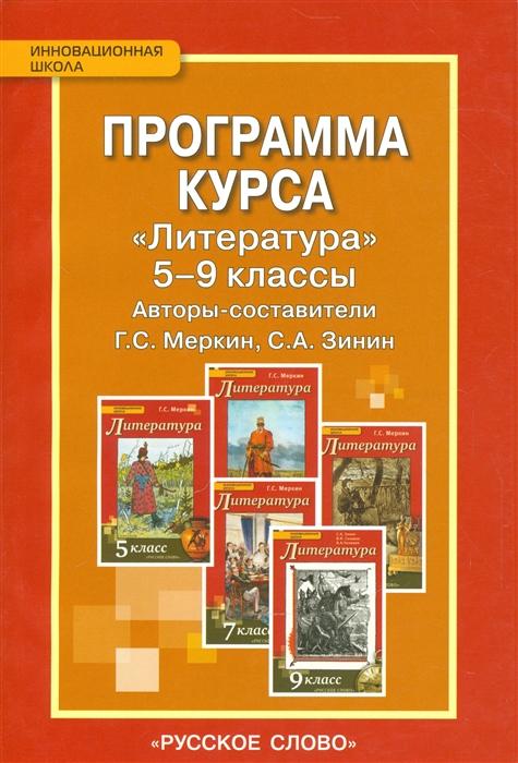 Меркин Г., Зинин С. Программа курса Литература 5-9 классы