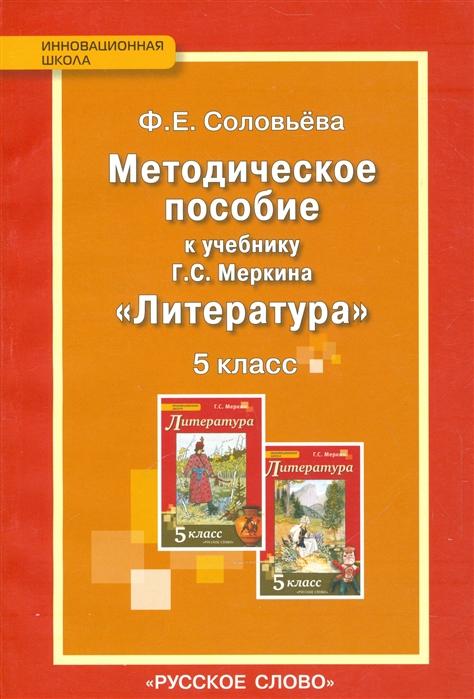 Методическое пособие к учебнику Г С Меркина Литература 5 класс
