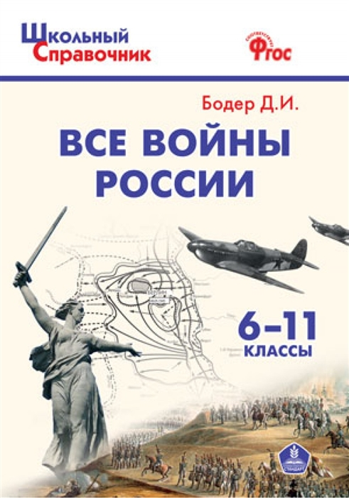 цена Бодер Д. Все войны России 6-11 классы онлайн в 2017 году