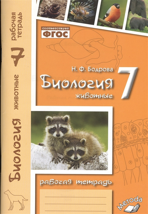 Бодрова Н. Биология 7 класс Животные Рабочая тетрадь