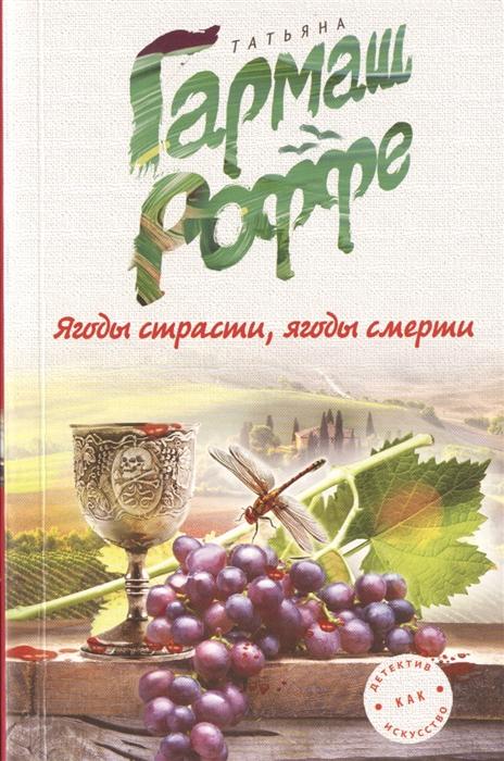 Гармаш-Роффе Т. Ягоды страсти ягоды смерти цена и фото