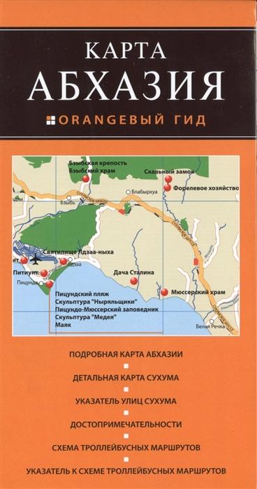 Коробкина Т. (ред.) Карта Абхазия коробкина т ред нижний новгород