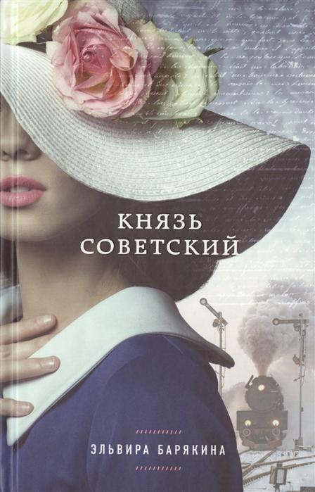 Барякина Э. Князь советский барякина э справочник писателя