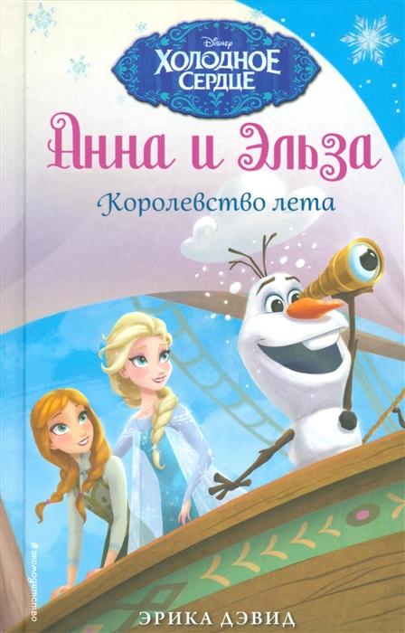 Дэвид Э. Анна и Эльза Королевство лета