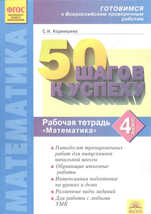 Кормишина С. 50 шагов к успеху Математика 4 класс Готовимся к Всероссийским проверочным работам Рабочая тетрадь дошкина е 50 шагов к успеху готовимся к всероссийским проверочным работам химия 11 класс рабочая тетрадь