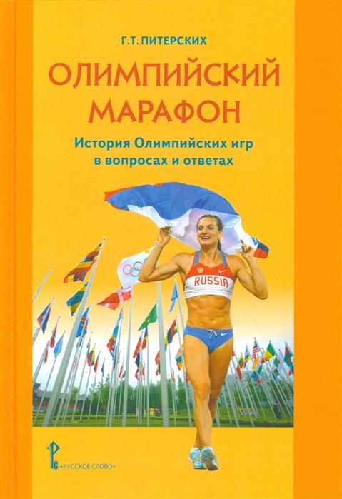 Питерских Г. Олимпийский марафон История Олимпийских игр в вопросах и ответах