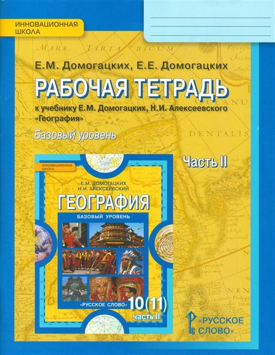 Рабочая тетрадь к учебнику Е М Домогацких Н И Алексеевского География Базовый уровень 10 11 класс Часть 2