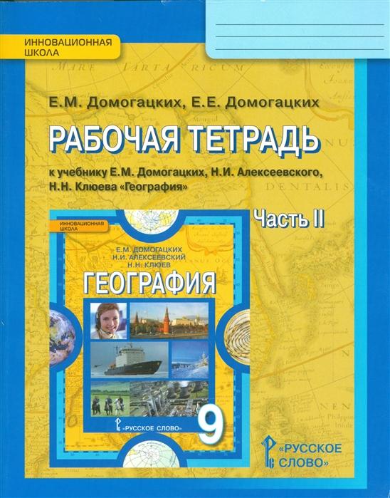 Рабочая тетрадь к учебнику Е М Домогацких Н И Алексеевского Н Н Клюева География 9 класс часть 2