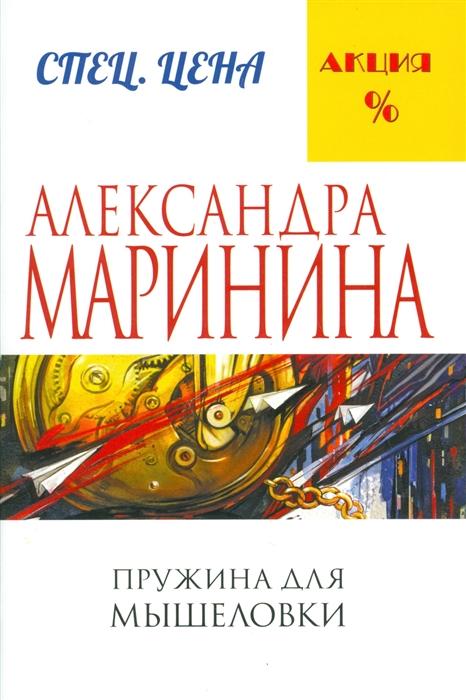 Маринина А. Пружина для мышеловки маринина александра пружина для мышеловки роман в 2 х томах том 1