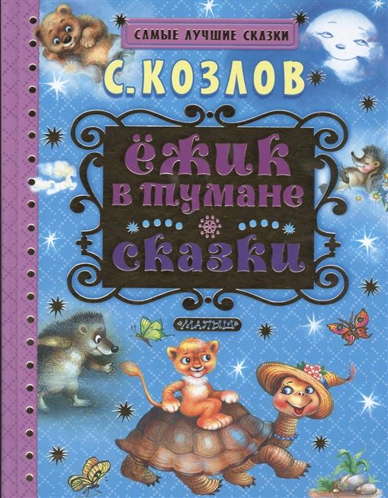 Козлов С. Ежик в тумане Сказки козлов с г ёжик в тумане сказки
