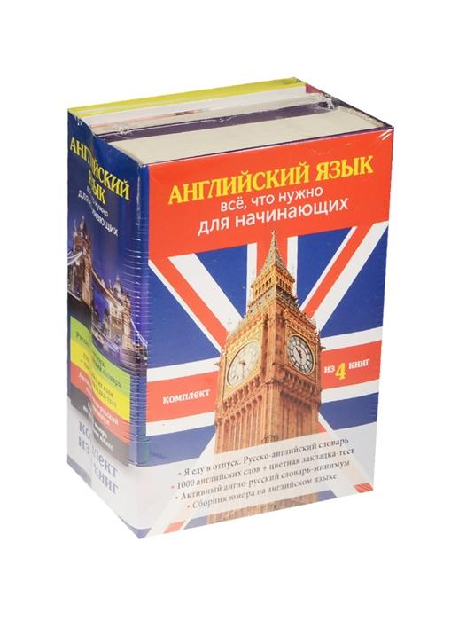Фото - Английский язык Все что нужно для начинающих комплект из 4-х книг л с робатень л п попова английский язык всё что нужно для начинающих комплект из 4 книг