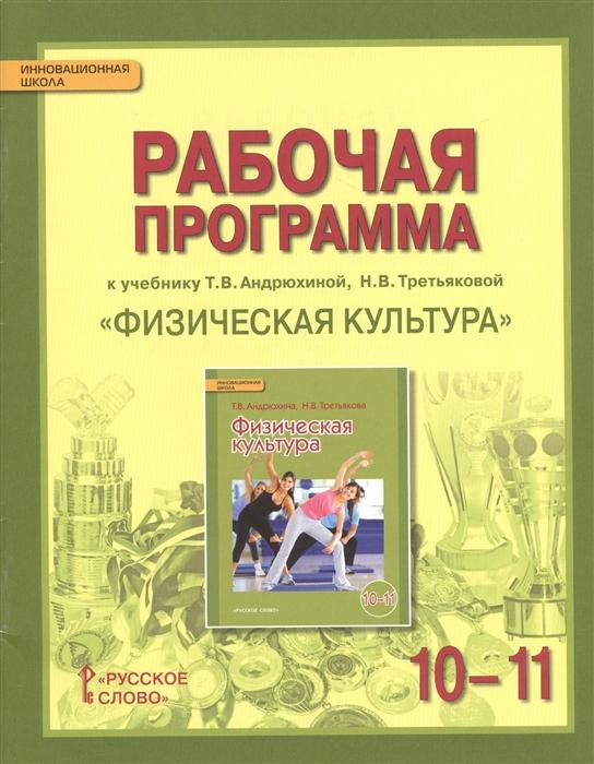 Рабочая программа к учебнику Т В Андрюхиной Н В Третьяковой Физическая культура 10-11 класс