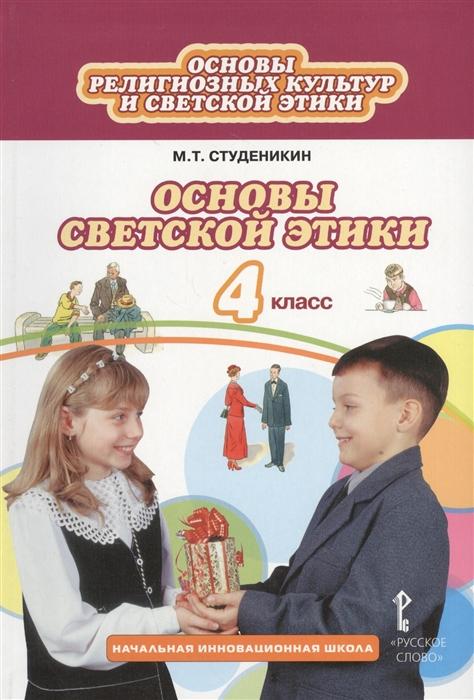 Студеникин М. Основы светской этики 4 класс Учебник