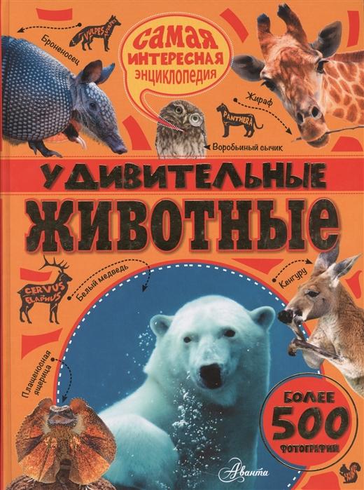 Купить Удивительные животные, АСТ, Естественные науки